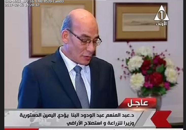 عبد المنعم البنا وزيرا للزراعة