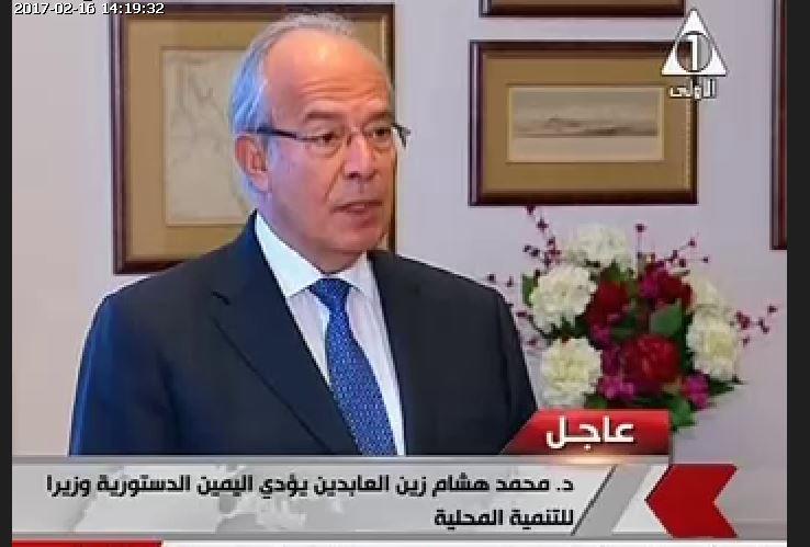 الدكتور محمد هشام زين العابدين الشريف للتنمية المحلية.