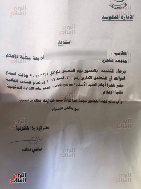 51261-فصل-طالب-بالفرقة-الرابعة-بكلية-الإعلام-جامعة-القاهرة-(2)