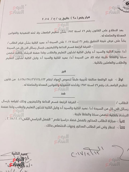 67924-فصل-طالب-بالفرقة-الرابعة-بكلية-الإعلام-جامعة-القاهرة-(3)