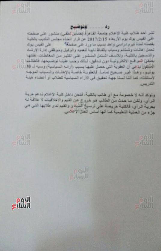 51471-فصل-طالب-بالفرقة-الرابعة-بكلية-الإعلام-جامعة-القاهرة-(1)