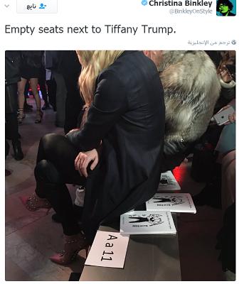 تيفانى ترامب والمقاعد المجاورة لها خالية