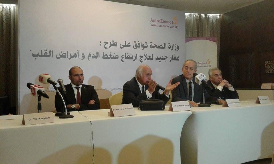 مؤتمر طب الإسكندرية