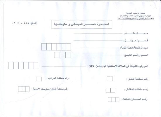 استمارة التعداد (1)