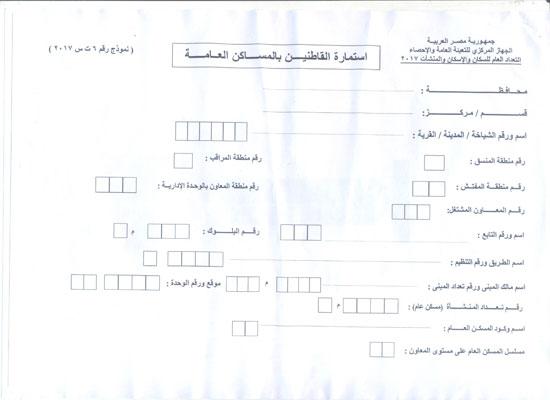 استمارة التعداد (2)