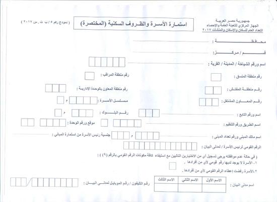 استمارة التعداد (4)