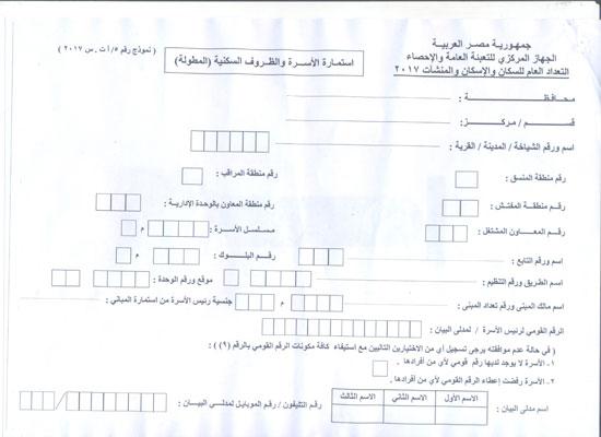 استمارة التعداد (6)