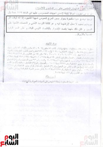 تفاصيل أخطر مؤامرات داعش ضد مصر (6)
