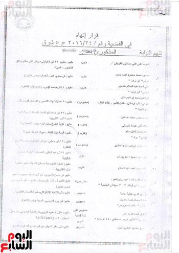 تفاصيل أخطر مؤامرات داعش ضد مصر (1)