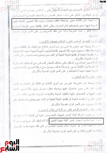 تفاصيل أخطر مؤامرات داعش ضد مصر (5)