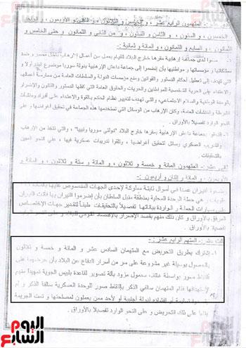 تفاصيل أخطر مؤامرات داعش ضد مصر (4)