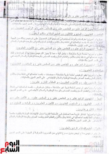 تفاصيل أخطر مؤامرات داعش ضد مصر (3)