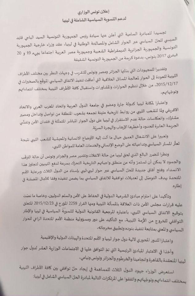 بيان تونس (2)