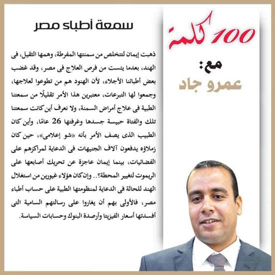 سمعة أطباء مصر