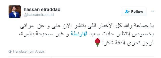 نص تدوينة حسن الرداد