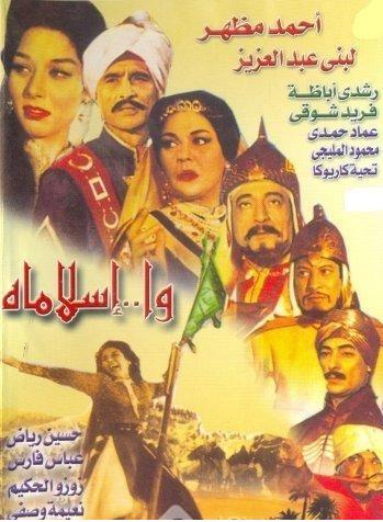 فيلم واسلاماه للمخرج اندرو مارتن عن قصة لاحمد علي باكثير