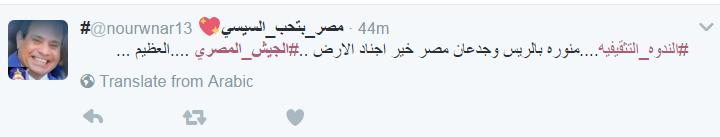 تعليقات رواد تويتر على الهاشتاج (1)