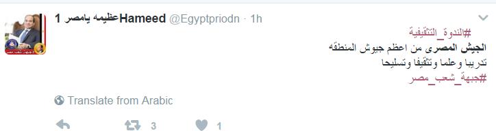تعليقات رواد تويتر على الهاشتاج (2)