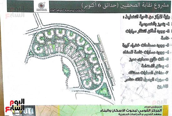 مشروع مدينة الصحفيين بـ6 أكتوبر (2)