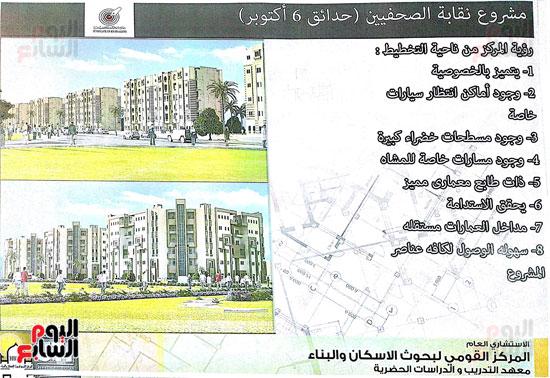 مشروع مدينة الصحفيين بـ6 أكتوبر (4)