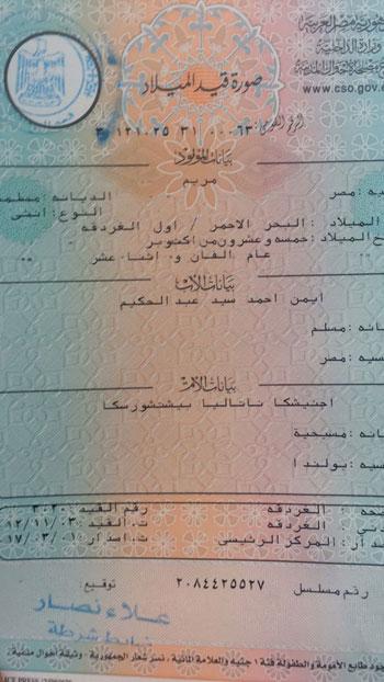شهادة-ميلاد-مريم-أبنة-اجنشكا