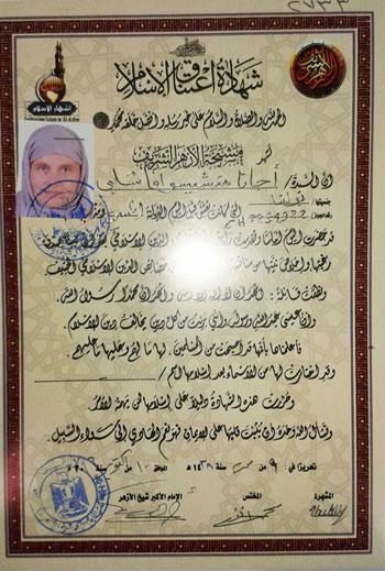 شهادة-اعتناق-اجاثا-الاسلام
