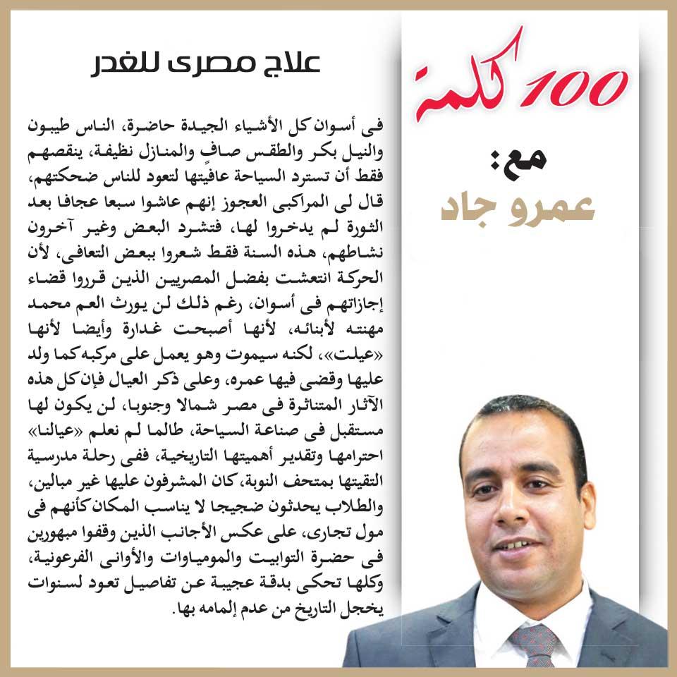 علاج مصرى للغدر