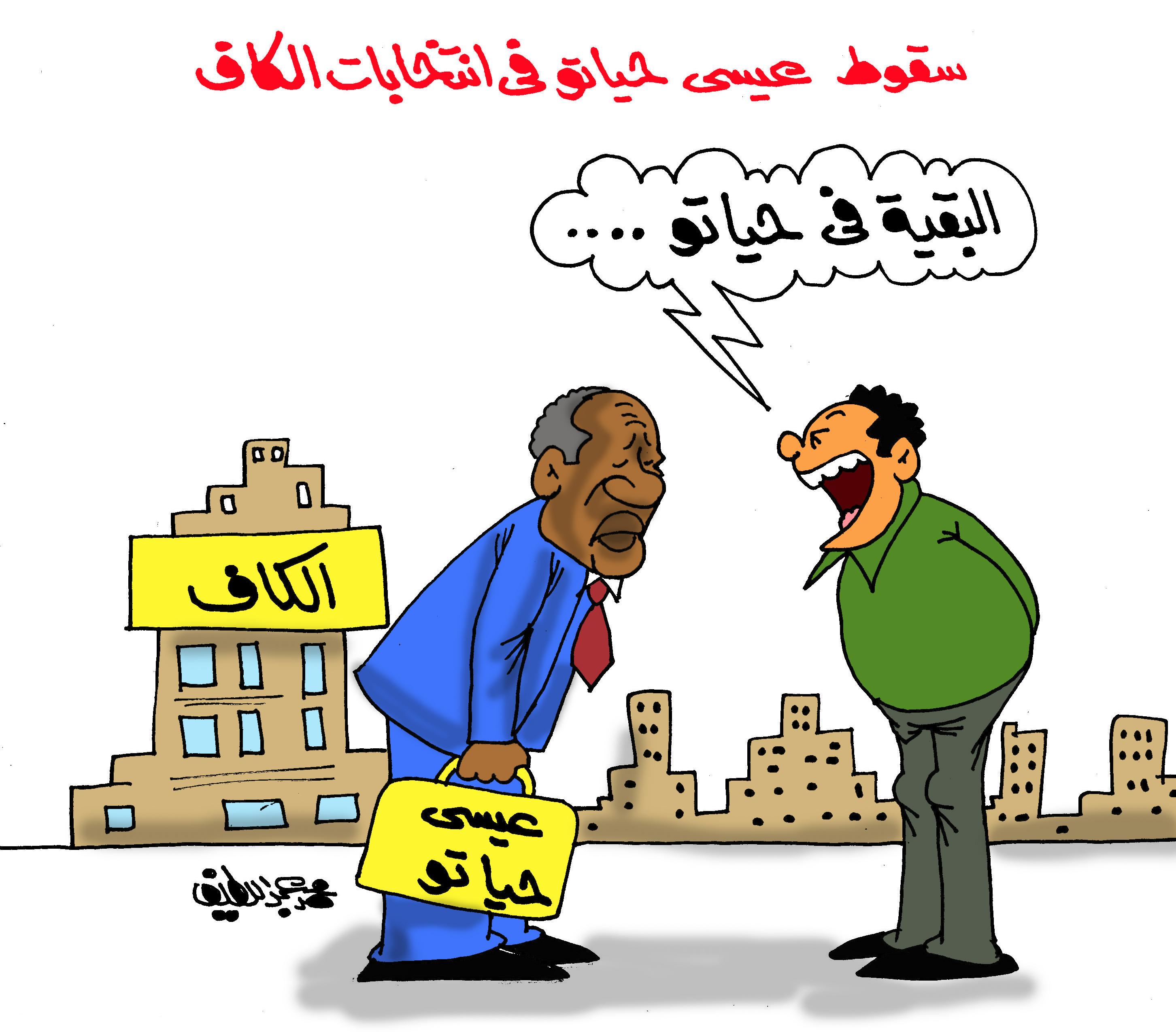 """كاريكاتير ساخر لـ""""اليوم السابع"""" خسارة عيسى حياتو"""