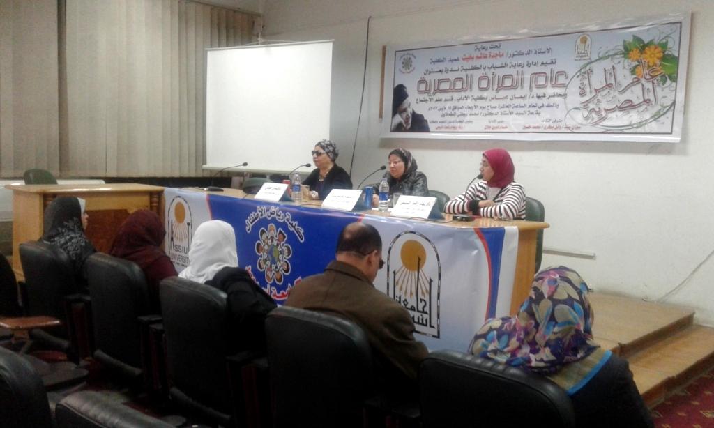 جامعة أسيوط تواصل احتفالاتها بعام المرأة المصرية بإطلاق ندوة مجتمعية (5)