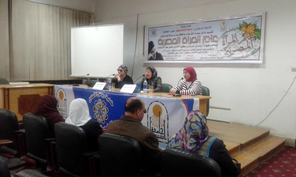 جامعة أسيوط تواصل احتفالاتها بعام المرأة المصرية بإطلاق ندوة مجتمعية