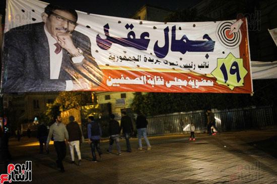 استعدادات نقابة الصحفيين لانتخابات التجديد النصفى (6)