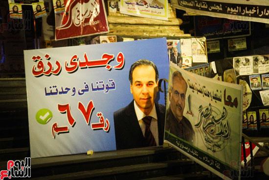 استعدادات نقابة الصحفيين لانتخابات التجديد النصفى (10)