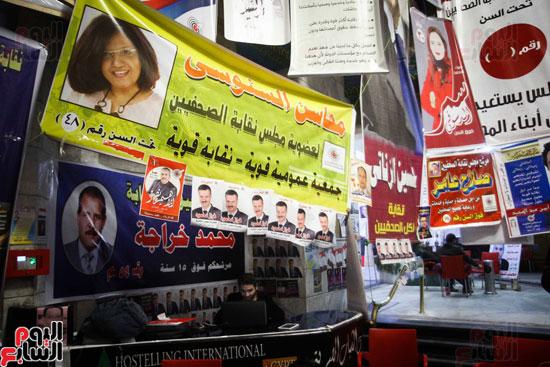 استعدادات نقابة الصحفيين لانتخابات التجديد النصفى (24)