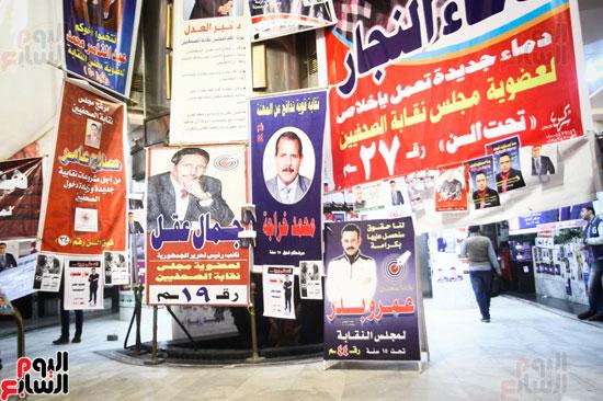 استعدادات نقابة الصحفيين لانتخابات التجديد النصفى (16)