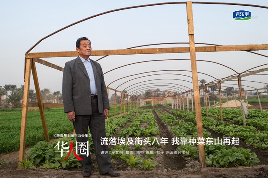 المزراع الصينى بجانب أرضه فى مصر