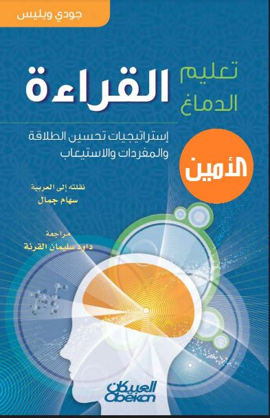 كتاب غسيل الدماغ pdf