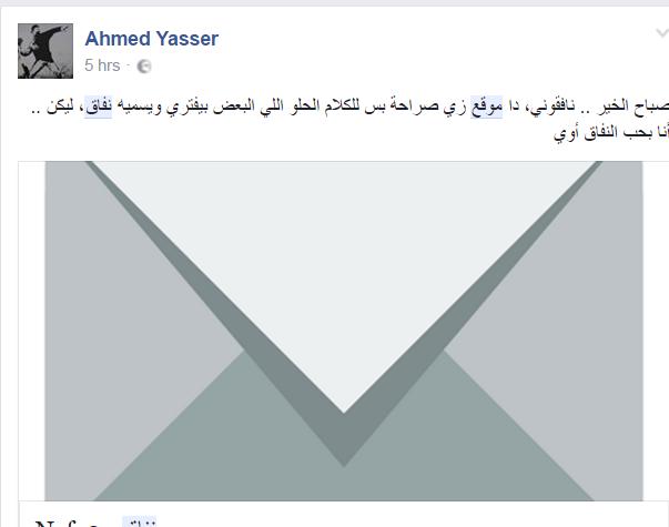 تعليقات رواد فيس بوك على موقع نفاق (1)