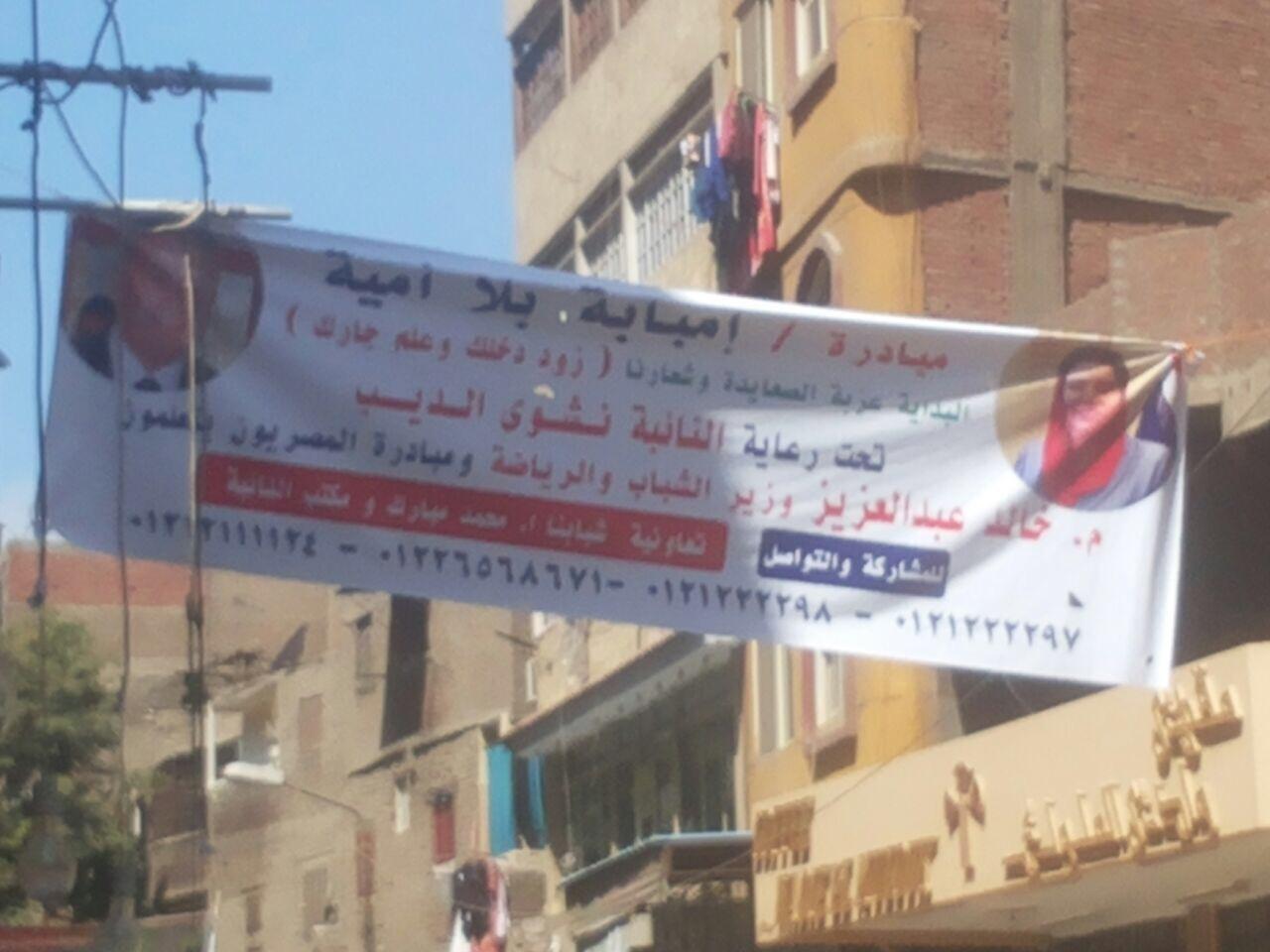 لافتة المبادرة