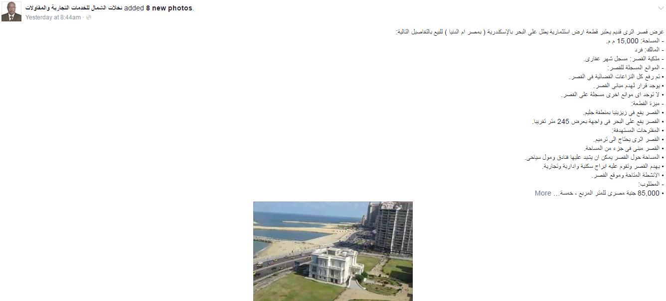 اعلان الشركة السودانية على مواقع التواصل الاجتماعى