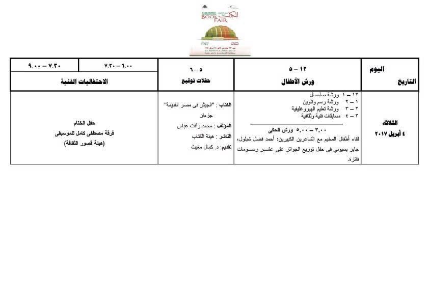 جدول الفعاليات (7)