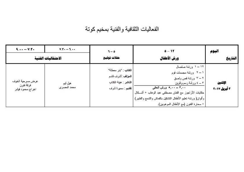 جدول الفعاليات (8)