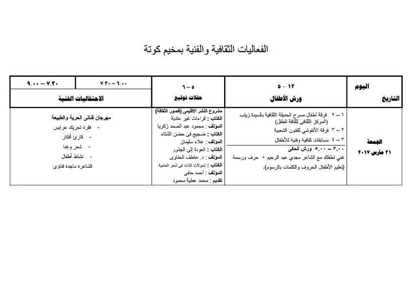 جدول الفعاليات (4)