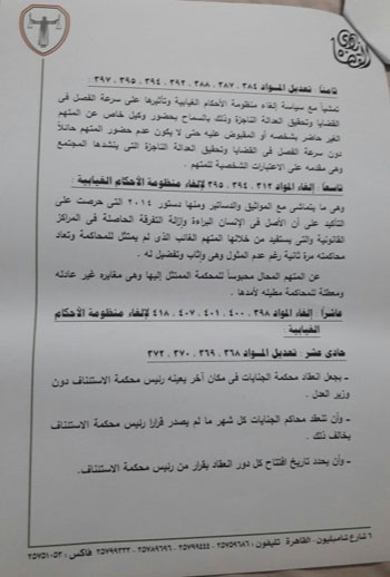 اقتراحات نادى القضاة بشأن تعديل قانون الإجراءات الجنائية (2)