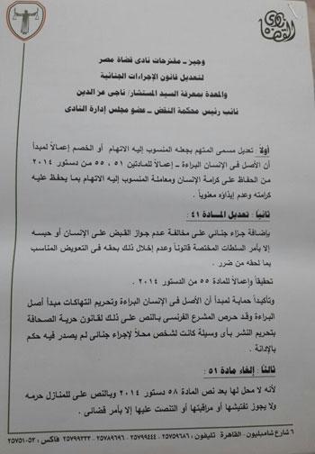 اقتراحات نادى القضاة بشأن تعديل قانون الإجراءات الجنائية (4)