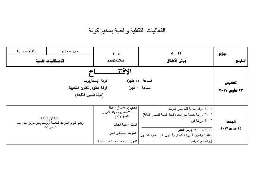 جدول الفعاليات (5)