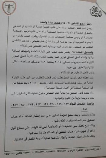 اقتراحات نادى القضاة بشأن تعديل قانون الإجراءات الجنائية (1)