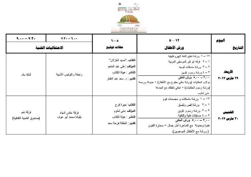 جدول الفعاليات (1)