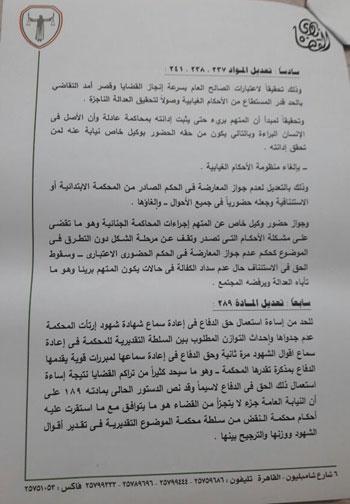 اقتراحات نادى القضاة بشأن تعديل قانون الإجراءات الجنائية (3)