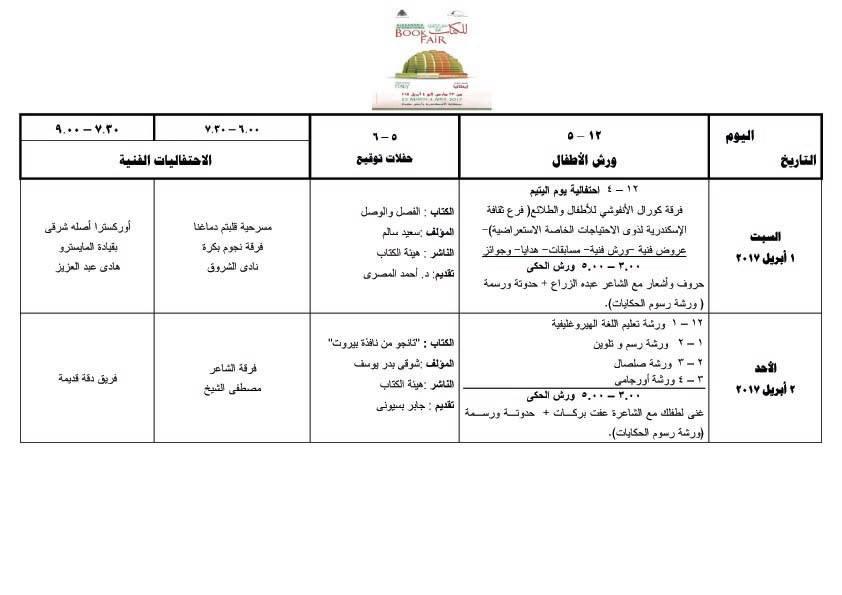 جدول الفعاليات (6)