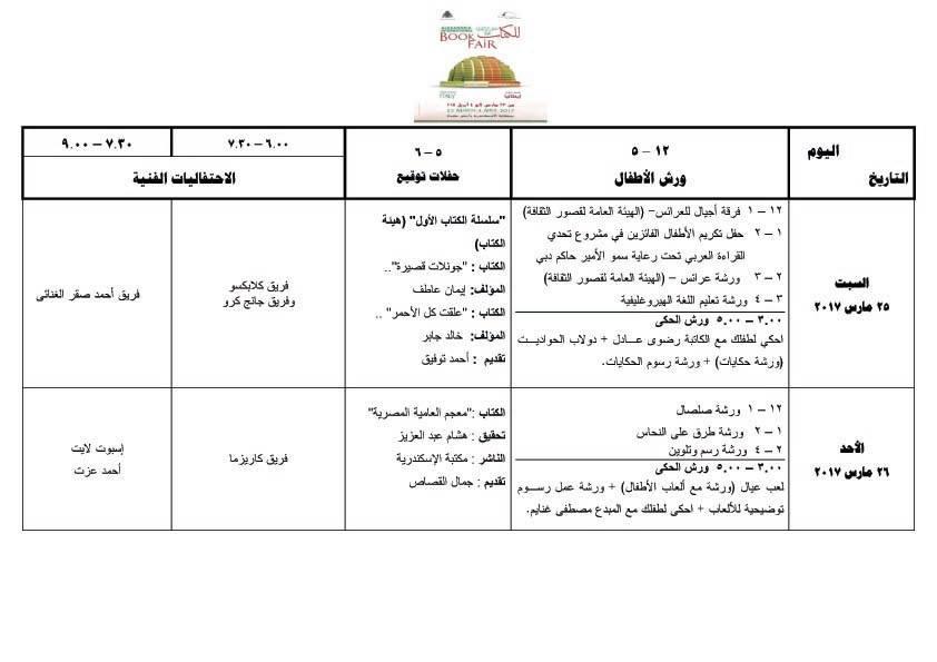 جدول الفعاليات (3)